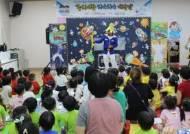 """[우리동네 이야기] 인천 서구 검단어린이급식관리지원센터 """"뮤지컬로 배우는 식습관 교육 재밌어요"""""""