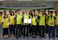 LH경기지역본부, 하우스 캐어 봉사단 발대