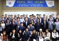명지대학교, 사회맞춤형 산학협력 선도대학 출범식 개최