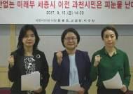 과천시의회 자유한국당의원들, 미래부 세종시 이전 반대