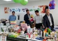 국민건강보험공단 경인지역본부, '희망 나눔 연합 바자회' 개최