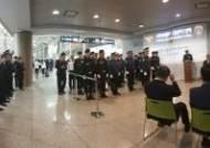 인천공항, 여객터미널 '치안센터' 운영