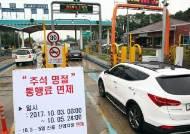추석연휴 전국 고속도로 통행료 면제