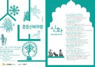 경기문화재단, 2017 신화와 예술맥놀이 중동신화여행 강좌 운영