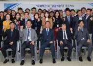 의왕도시공사, 자역사회와 화합 위한 '열린혁신 추진단' 구성