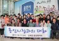 용인시 성복동, 통장 28명 '내고장 바로알기' 참가