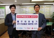 한국주택금융공사 인천지사, 온누리상품권 지원