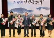 가평군, 군민의 날 기념식 개최