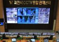 과천 CCTV 관제센터 '안전도시' 일등공신