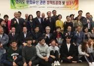 """경기도 문화유산 정책토론회 """"문화기관·단체 북부지청 설립해야"""""""