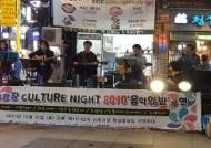 인천시, '개항장 컬쳐나잇 음악의 밤' 성황리 개최