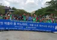 양평군새마을지회, 캄보디아 반테이민체이주서 ODA사업 전개