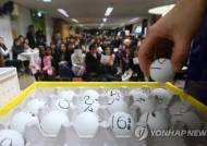 사립유치원, 온라인 추첨 4%만 참여… 올해도 '줄서기 전쟁'