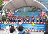 안산시지역아동센터, 문화광장서 '가족문화축제' 개최