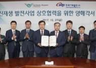 인천공항공사, 한국서부발전과 신재생에너지 MOU 체결