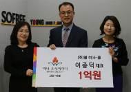 고액기부자 모임 '아너 소사이어티' 회원, 고양시에서 탄생