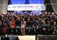 인천 부평구, 자치분권 역량 강화 주민자치위원 워크숍 개최