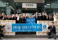 인천지검-피해자지원센터, 사랑나눔 김장담그기 행사 개최