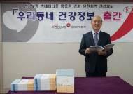 국민건강보험공단 경인지역본부, 경인지역 특성을 반영한 '우리동네 건강정보' 발간