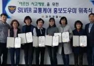 과천경찰서, 'SILVER 교통케어' 홍보도우미 위촉