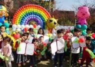 경인여대, '튼튼! 쑥쑥! 어린이사생대회' 개최