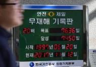 송도LNG기지 가스누출 사고… 인천시엔 12시간 만에 보고