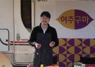 여주고구마혁신클러스트 사업단, '박준우 셰프와 함께하는 캠핑쿡 행사' 진행