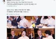 """전현희 의원, 김정숙 여사 생일 맞아 SNS에 """"지금처럼 늘 행복하시길, 사랑해요 김정숙"""""""