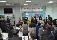 성남시 수정구 산성동 행정복지센터, '무지개 마중물' 쉼터 오픈