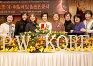 이정희 인성의료재단 한림병원 이사장, 한국연맹(BPW Korea) 신임 회장 취임