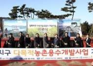 한국농어촌공사, 강화지구 다목적농촌용수개발사업 착수
