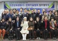 인천강화경찰서, 존중문화 확산과 문화융성을 위한 업무협약 및 갤러리 전시
