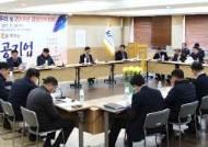 한국농어촌공사 경기본부, 경영전략 회의 개최