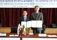 김포시농업기술센터, 겐트대학교 글로벌캠퍼스와 업무협약 체결