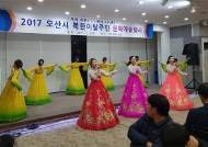 오산시, 북한이탈주민 가족과 함께하는 문화예술공연 행사 개최