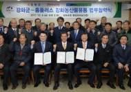 인천 강화군, 홈플러스(주)-강화섬쌀 판매 업무협약 체결