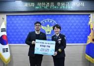 고양경찰서, 관내 불우 아동 및 청소년에게 기부금 전달