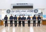 여주교도소, 교도관 '서예 작품 전시회' 개최