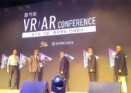 경기도 'VR·AR 컨퍼런스', 국내외 전문가들 인간 삶 미래 전망