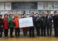 [우리동네 이야기] 인천 부평구 부평1동 주민센터, 주민 문화사랑방 '글마루작은도서관' 활성화 기대