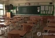 점점 줄어드는 신입생… 학교들 강제 '학급 다이어트'
