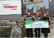스팀보이, 초록우산 인천본부에 소외계층 위한 온수매트 후원