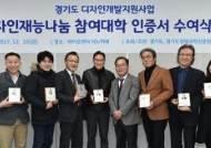 경기도, 대학생 디자인 재능기부로 중소기업 활성화