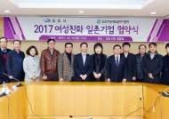 김포시, 2017 여성친화 일촌기업 협약식 개최