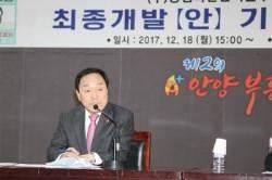 안양 만안구 옛 농림축산검역본부, 첨단지식·문화·공공청사 복합개발