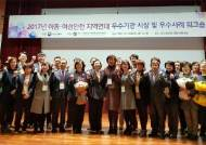안산시, '아동·여성안전지역연대 사업' 우수기관상 수상