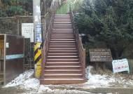 김포시, 풍무동 668-8번지 일원 금정산 산책로 노후 목재계단 교체작업 마무리