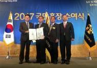 민주평통 계양구협의회, 민주평통 의장(대통령) 단채표창 수상