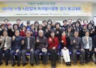 수원그린트러스트 '녹색봉사단' 활동 보고