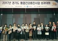 안산시, 지역사회 통합건강증진사업 최우수기관상 수상